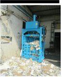BY-30T液壓打包機,廢紙液壓打包機