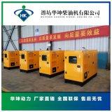 廠家批發100kw低噪音柴油發電機組 學校醫院備用靜音箱發電機組