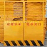 供應工地臨時人貨電梯門 黃色安全警示井口電梯門 升降機門定做