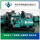 出口60kw柴油发电机组60HZ无刷发电机出口木箱包装厂家直销