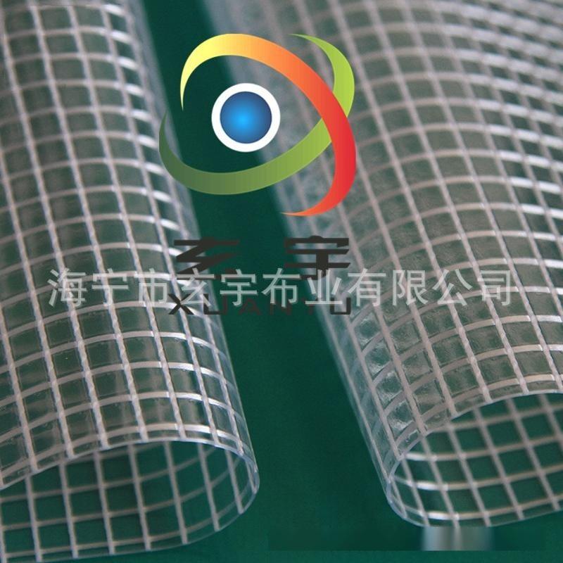 PVC透明網格布 車間隔斷簾