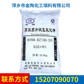 华融 90% 氢氧化钾 苛性钾1000kg 江西 湖南 安徽 福建厂家直销