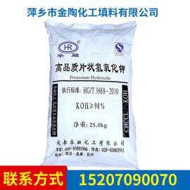華融 90% 氫氧化鉀 苛性鉀1000kg 江西 湖南 安徽 福建廠家直銷