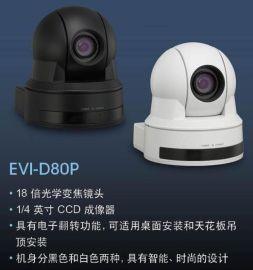SONY EVI-D80P视频会议摄像机,**行货全国联保