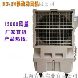 工业移动冷风机 KT-24蒸发式水冷空调厂房用