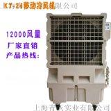 工業移動冷風機 KT-24蒸髮式水冷空調廠房用