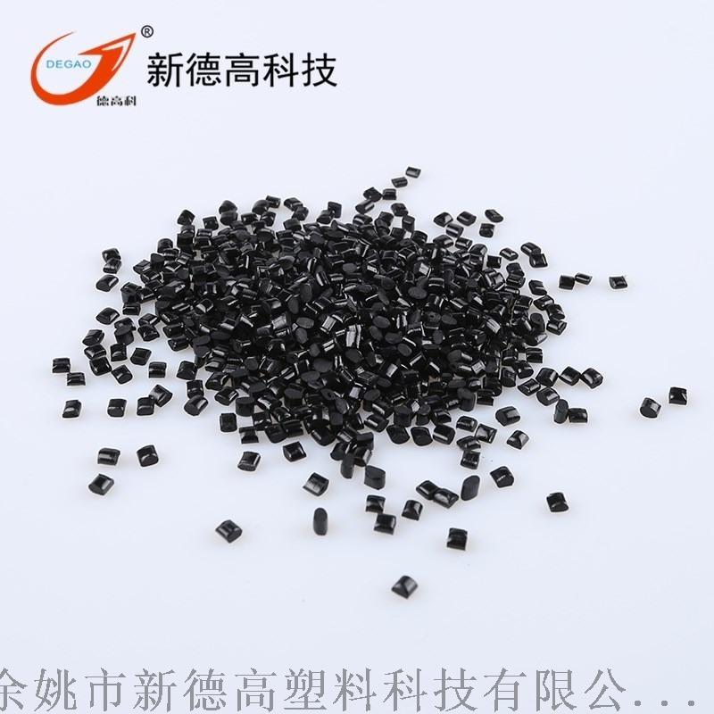 余姚生产PC导电塑料DGK-DD5-6A 导电PC