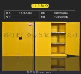 防火安全柜 110加仑加仑防爆柜 防爆柜厂家