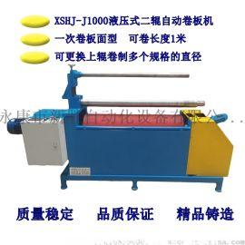 优惠供应自动滚圆筒机自动卷板机 浙江自动卷板机