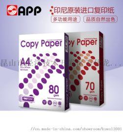 70克A4复印纸复智打印纸办公白纸500张
