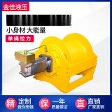 3噸液壓絞車絞盤 液壓絞車廠家 液壓絞車捲揚機