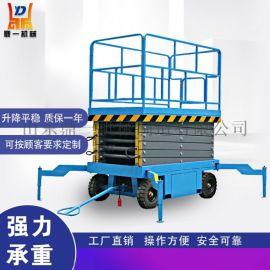 移动剪叉式升降平台高空作业车