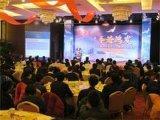 郑州高端会议策划/会议演出策划