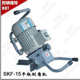SKF-15平板倒角机, 平板坡口机