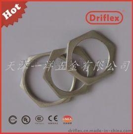 Driflex平角太阳帽  锁母 接头配件