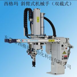 东莞斜臂式机械手 双截式新型机械手 注塑机机械手