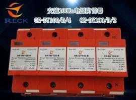 深圳欧雷克OK-DY100/B/4 B级三相交流电源防雷器 浪涌保护器