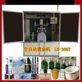 圆形容器全自动烫金机LH-300T 厂家实拍烫金机图片全自动烫金机