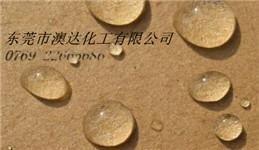 东莞澳达专业提供纸张**防水剂免费试样
