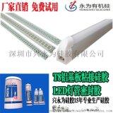 T8鋁基板粘接矽膠_LED燈管密封膠_堵頭固定膠_免費試用