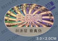 上海灵敏镭射防伪标签印刷
