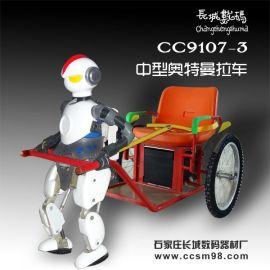 机器人拉车-奥特曼拉车-广场走形玩具-石家庄长城数码