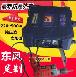 220v移動電源 超大功率500w太陽能戶外交流直流環保發電機