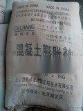膨脹劑|混凝土膨脹劑|複合型膨脹劑|混凝土補償收縮專用外加劑