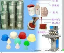 加成型移印硅胶加成型移印矽胶移印矽利康移印胶浆加成型移印液体胶浆