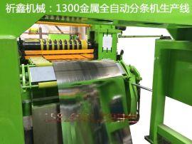 国内祈鑫机械销售定制QX1300精密金属分条机生产线