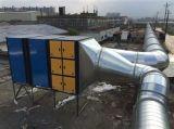 喷漆废气净化器 工业废气治理专家 车间废气净化器 环保设备厂