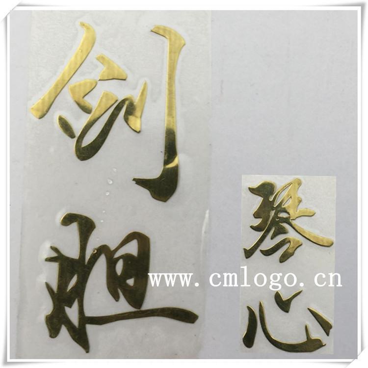 厂家直销 包装盒电铸标牌 超薄分体铭牌 logo标贴