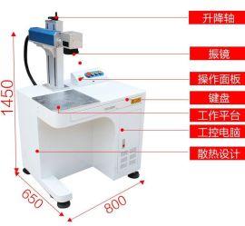 激光镭雕机  激光打标机 激光镭射机
