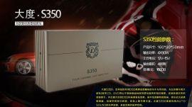 大度DSD高清功放S350专车专用厂家**