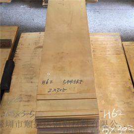 H62黄铜厚板 特硬黄铜板 H65黄铜板