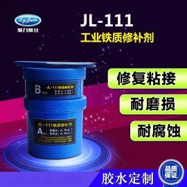 聚力铁质修补剂/高强度修补剂/聚力牌JL-111/**保证/厂家直销