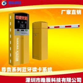 中国品牌**停车场收费系统设备