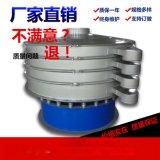 供应不锈钢旋振筛,碳钢筛分设备 过滤器