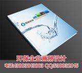 宣传画册设计郑州画册设计印刷企业期刊设计印刷产品手册设计印刷