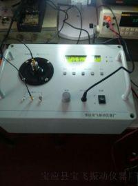 KT振動校準儀使用說明,振動校準儀廠家,振動校準儀價格