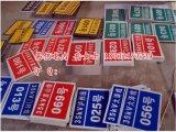 易佰電力pvc標誌牌生產經驗豐富 pvc標誌牌可接受定製