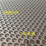 厂家生产不锈钢冲孔网 不锈钢圆孔网 冲孔网板 精密过滤网板