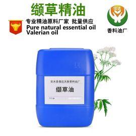 现货天然植物精油 缬草油日用化妆品香精原料油**缬草精油