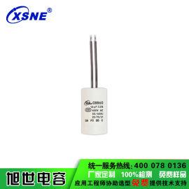 榨汁机,自吸泵,洗衣机电容器CBB60 10uF~55uF/450V