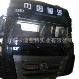 中國重汽豪翰原裝駕駛室前面板總成 中國重汽豪翰原廠散熱器面罩