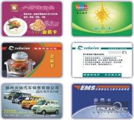 会员卡设计制作(标准)