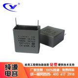 薄膜电容器MKP 3.3uF/275VAC