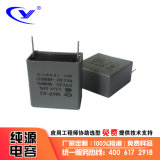 薄膜電容器MKP 3.3uF/275VAC