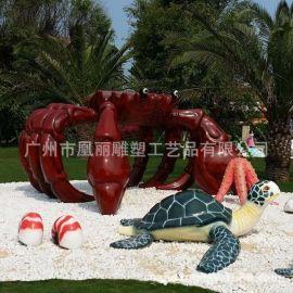 玻璃钢海洋主题雕塑摆件 户外沙滩螃蟹雕塑工艺品 厂家定制