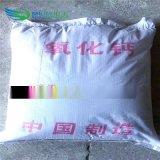 氧化鈣 工業級生石灰 瀋陽氧化鈣
